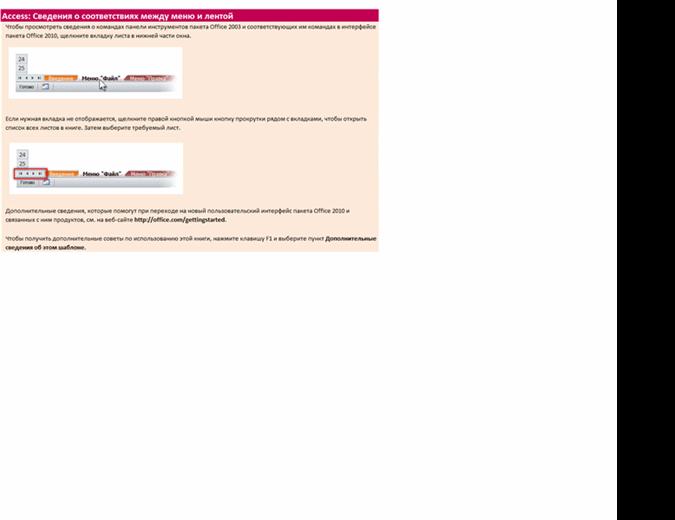Access 2010: справочник по переходу от меню к ленте