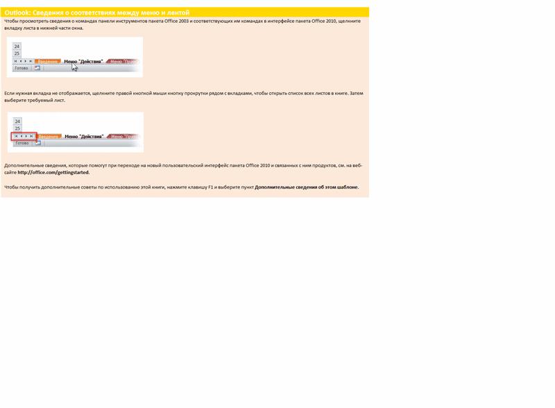 Outlook 2010: книга сопоставления команд в меню и на ленте