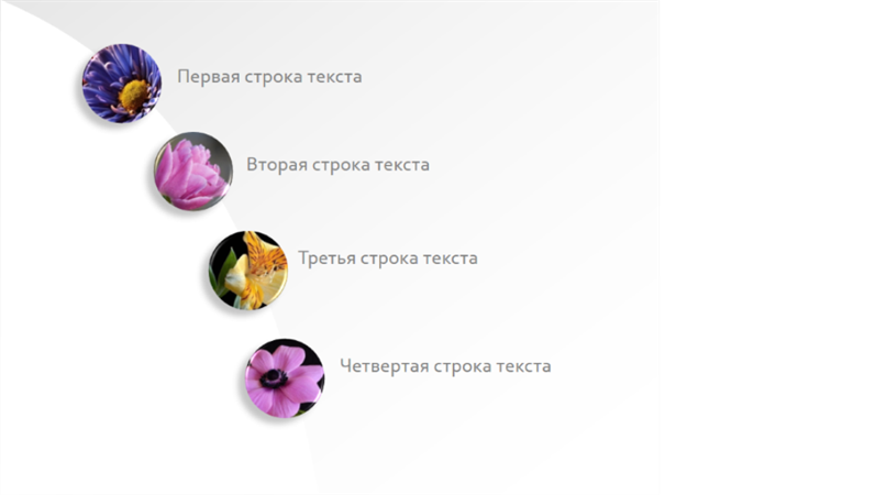 Анимированные кнопки-рисунки появляются, увеличиваясь, и перемещаются по траектории