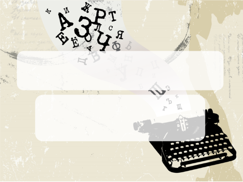 Шаблон оформления с пишущей машинкой