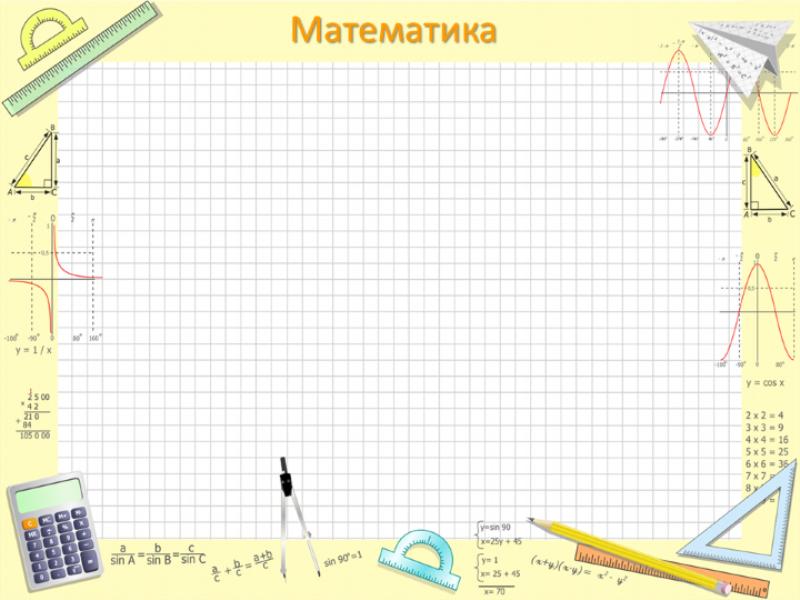 Шаблон оформления для презентаций по математике