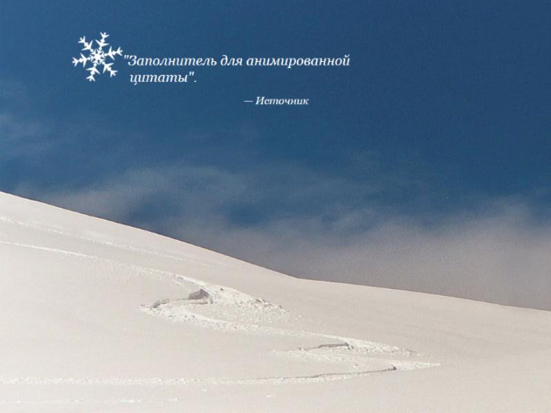 Анимированный снежный пейзаж