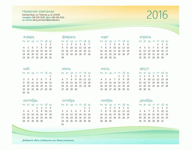 Календарь для малого бизнеса (на любой год)