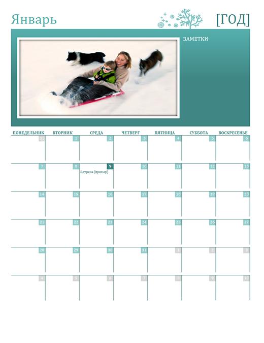 Сезонный семейный календарь (любой год, пн.–вс.)