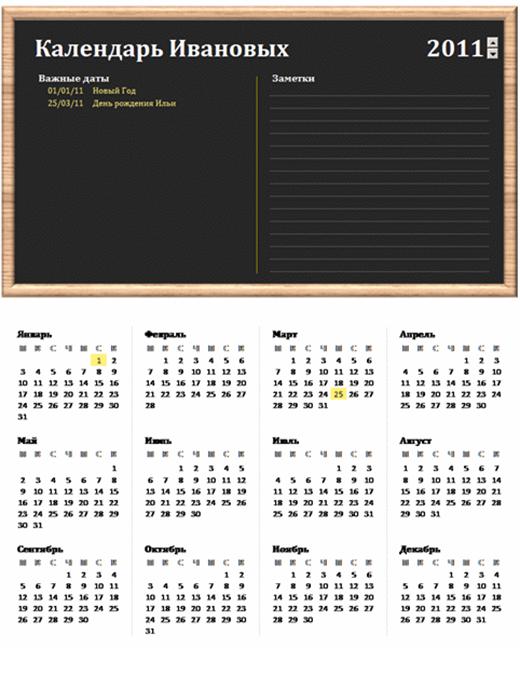 Семейный календарь (любой год, пн.–вс.)