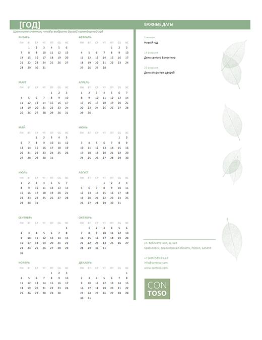 Календарь для малого бизнеса (любой год, с понедельника по воскресенье)