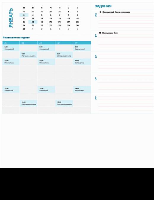 Студенческий календарь для еженедельного планирования (любой год, пн.–вс.)