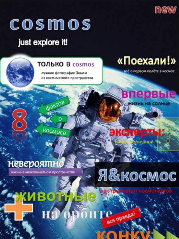 "Шаблон оформления ""Человечество и космос"""