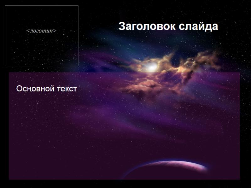 Шаблон оформления с космическими объектами