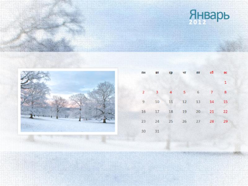 Календарь на 2012 год с фотографиями на первый квартал (3 стр.)