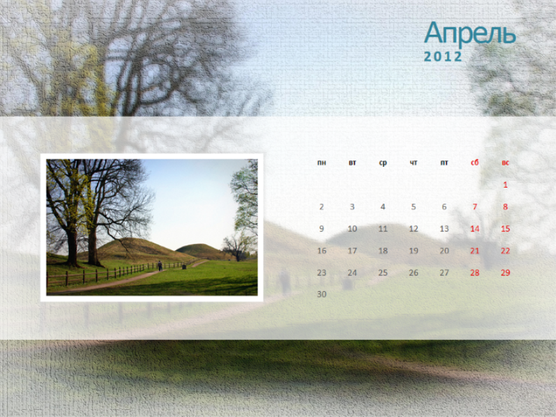 Календарь на 2012 год с фотографиями на второй квартал (3 стр.)
