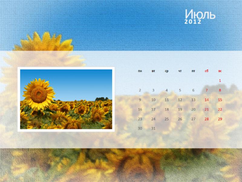 Календарь на 2012 год с фотографиями на третий квартал (3 стр.)