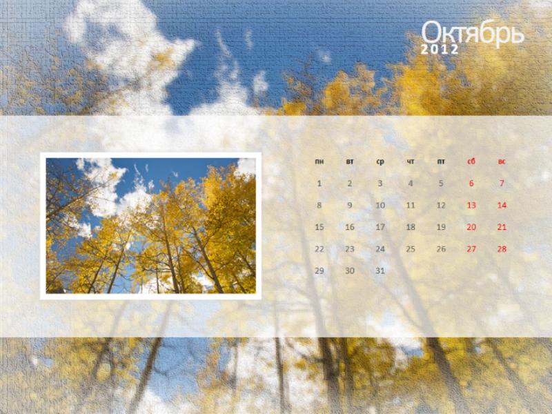 Календарь на 2012 год с фотографиями на четвертый квартал (3 стр.)