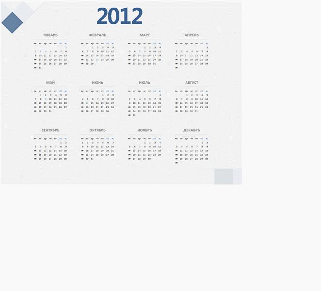 Деловой календарь на 2012 год с серым фоном (1 стр., 4х3)