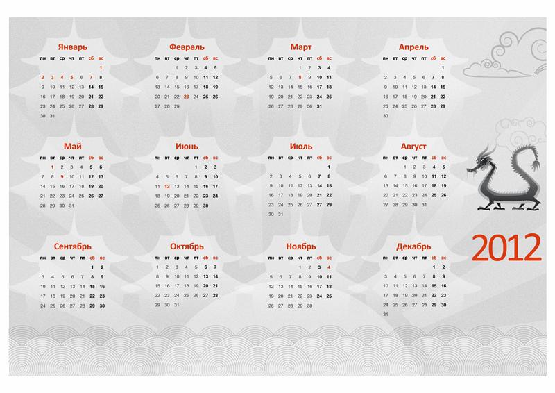 Календарь на 2012 год с драконом (1 стр., 4х3)