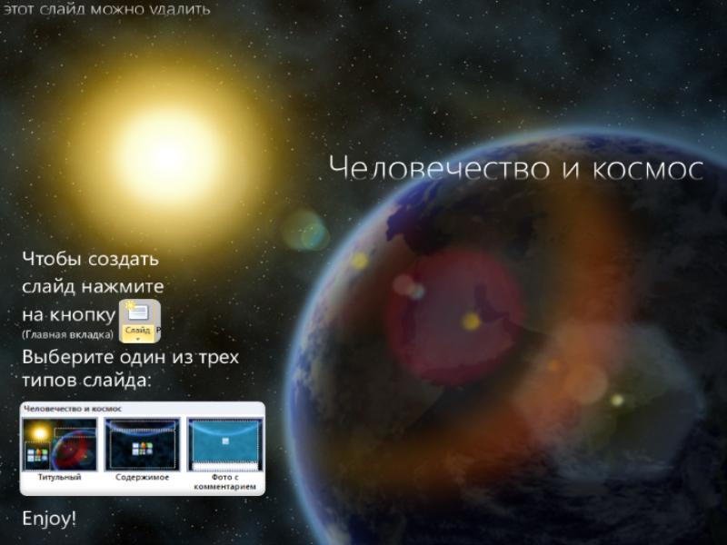 Слайды на космическую тему (с анимацией)