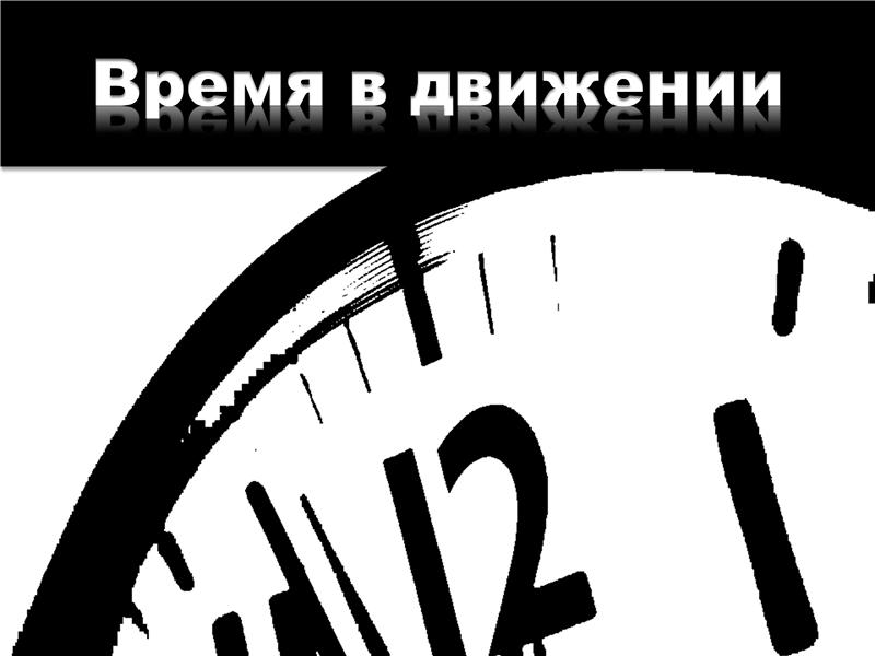 Время в движении (с видео)