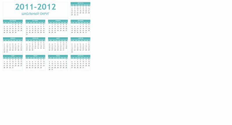 Школьный календарь на 2011—2012г. (пн. — вс.)