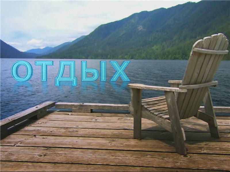 Отдых на озере (с видео)