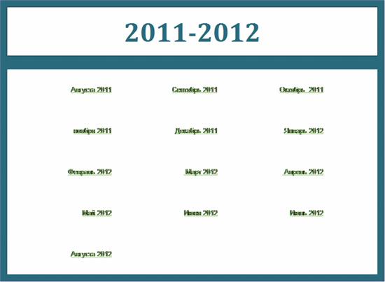 Академический календарь на 2011—2012г. (пн. — вс.)