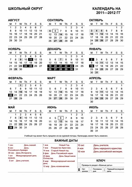 Календарь школьного округа на 2011—2012 г. (пн.— вс.)