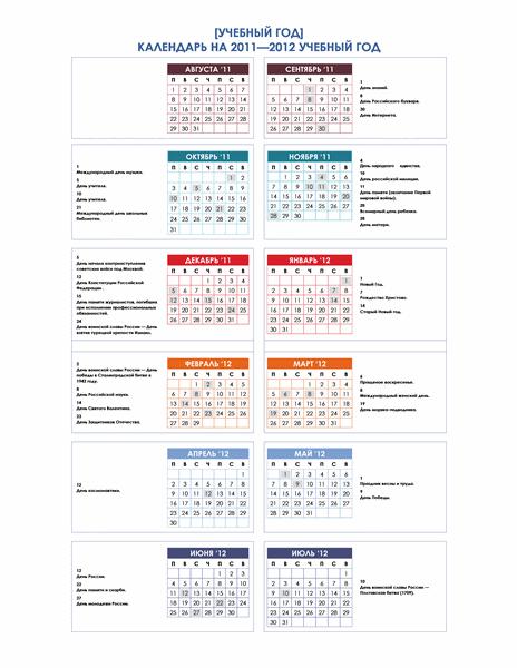 Календарь на 2011—2012 учебный год (1стр., пн.—вс.)