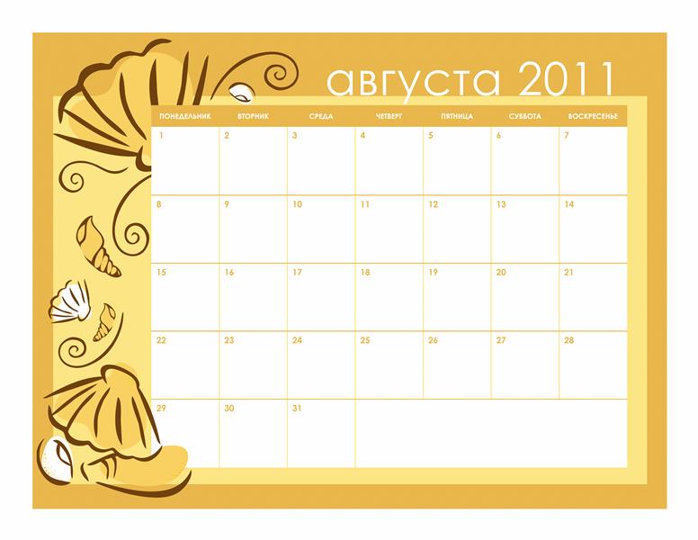 Школьный календарь на 2011—2012 г. с разным оформлением по месяцам (пн.— вс.)