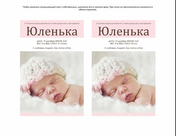 Сообщение о рождении девочки