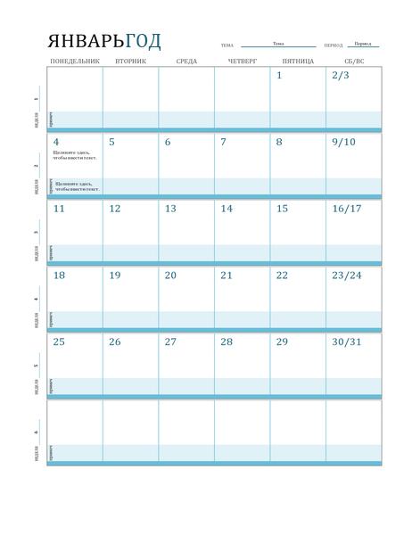 Календарь с планами уроков