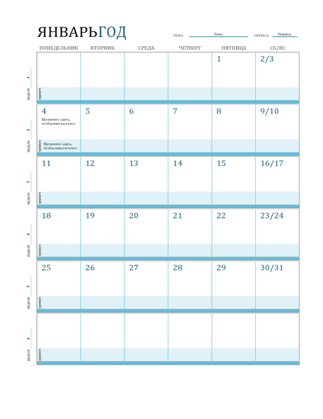 Календарь с планом занятий