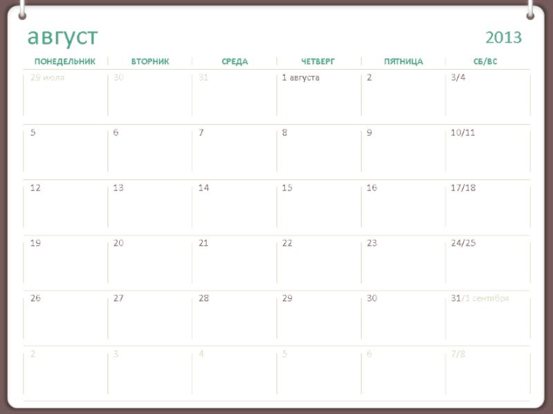 Календарь на 2013—2014 учебный год (с августа)