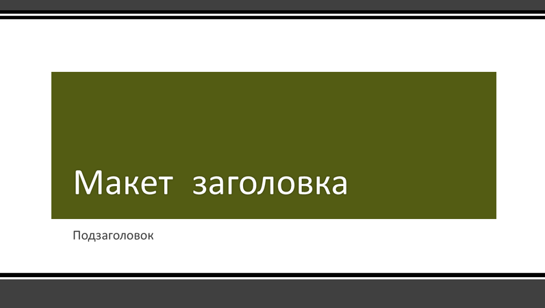 Презентация с полосатой и черной каймой (широкоэкранный формат)