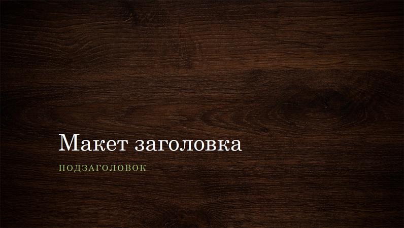 Презентация с текстурой дерева (широкоэкранный формат)
