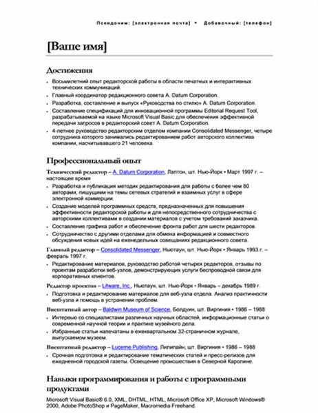Резюме для перевода внутри организации