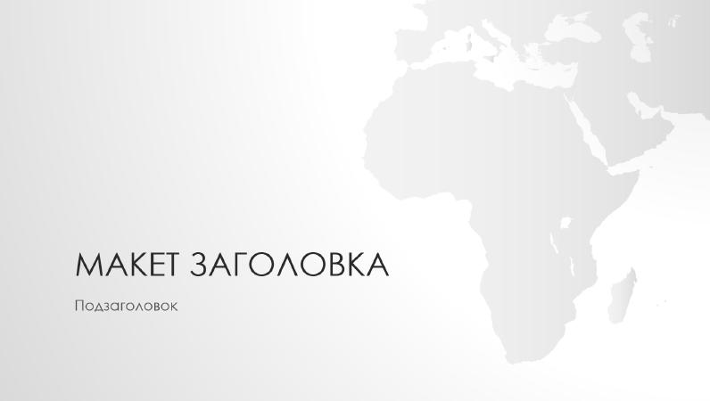 Презентация с картой Африки из серии «Карты мира» (широкоэкранный формат)