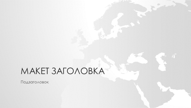 """Серия """"Карты мира"""", шаблон презентации """"Европа"""" (широкоформатный)"""