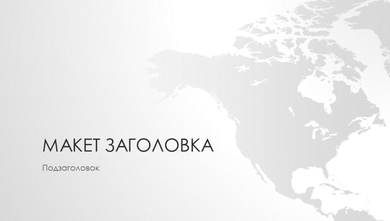 """Серия """"Карты мира"""", презентация с североамериканским континентом (широкоэкранный формат)"""