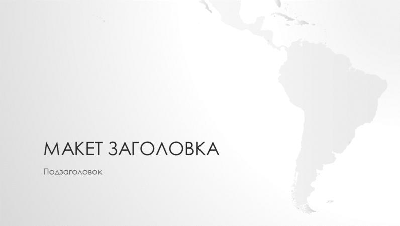 Презентация с картой Южной Америки из серии «Карты мира» (широкоэкранный формат)