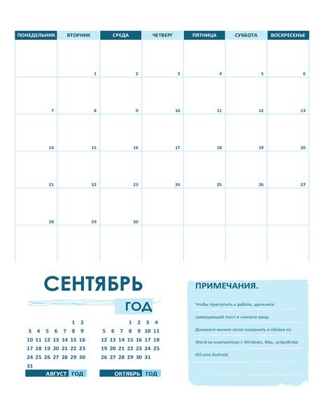 Учебный календарь (один месяц, любой год, начало в воскресенье)
