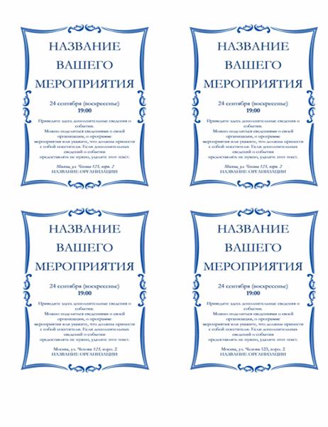 Приглашение на праздник (4 экз. на стр.)
