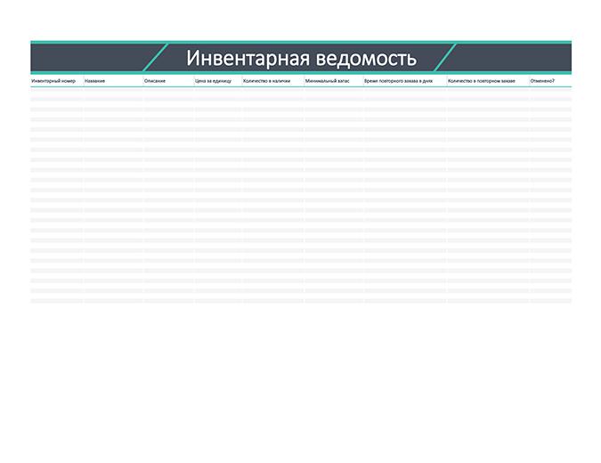 Инвентарный список