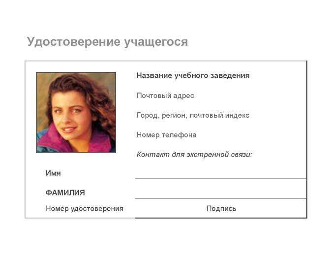Индивидуальная карточка студента