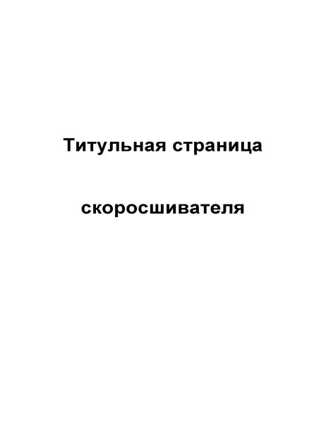 Обложка скоросшивателя