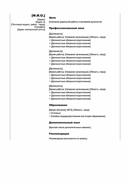 Резюме с указанием времени работы (описание по вертикали)