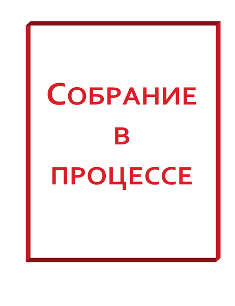 """Знак """"Идет собрание"""""""