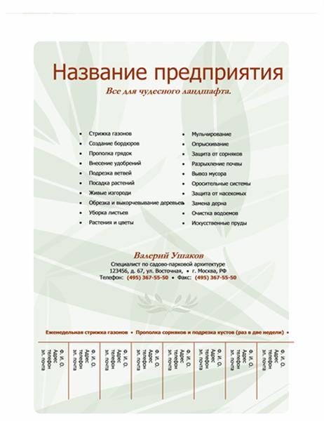 Объявление с отрывными контактными данными