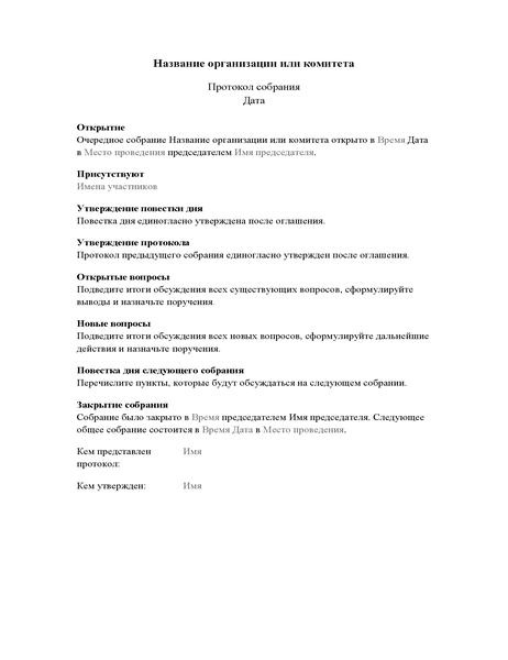 Протокол собрания организации (длинная форма)