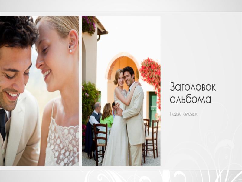 Свадебный фотоальбом в серебристо-белом барочном стиле (широкоэкранный формат)