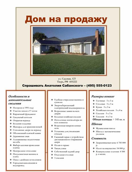 Рекламный проспект с объявлением о продаже дома с фотографией, картой и планировкой здания
