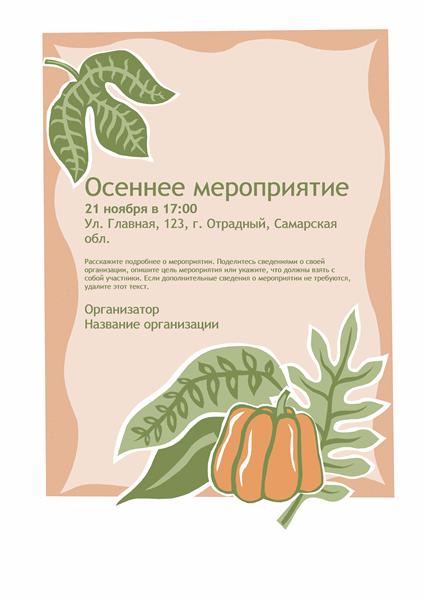 Листовка с рекламой осеннего мероприятия (с тыквой)